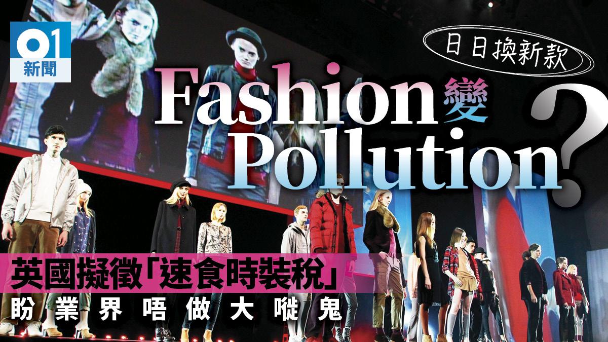 英國擬徵「速食時裝稅」 反思衣服浪費問題刻不容緩 香港01 世界說