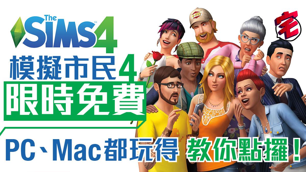 模擬市民4 / The SIMS 4 正版免費玩!附下載安裝教學|香港01|遊戲動漫
