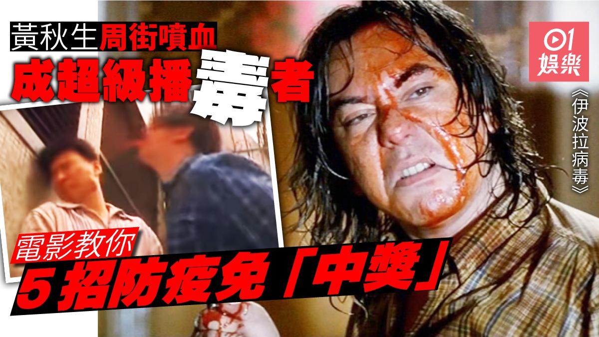 【武漢肺炎】《伊波拉病毒》黃秋生周街噴血播毒 學羅莽咁做最啱|香港01|電影
