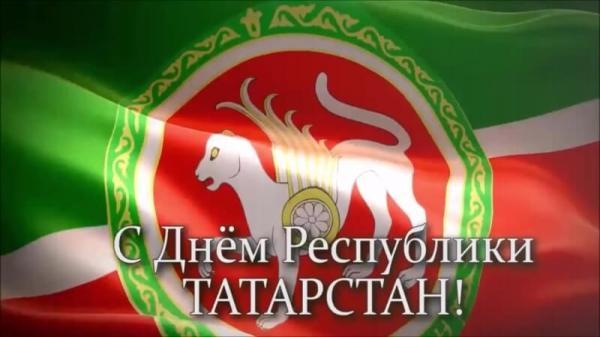 Красивые картинки День Республики Татарстан - (19 картинок)