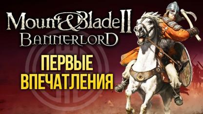30 часов в Mount & Blade II: Bannerlord   Первые впечатления. Игромания!