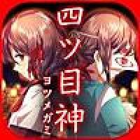 四ツ目神 【謎解き×脱出ノベルゲーム】