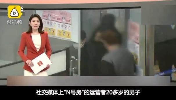 韓國N號房案件嫌犯被抓 韓國20萬人請愿公開N號房嫌犯信息_四海網