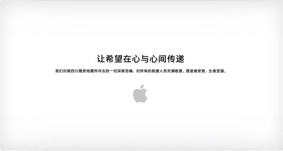 Apple chinois tremblement de terre