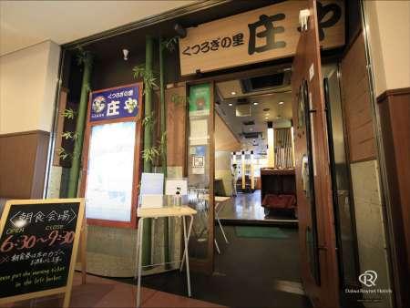 【ダイワロイネットホテル金沢】1階にある居酒屋「庄や」