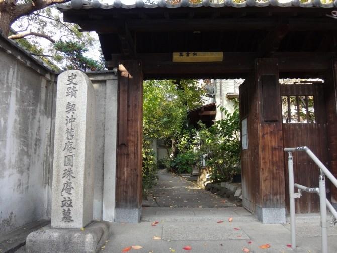 円珠庵(鎌八幡)