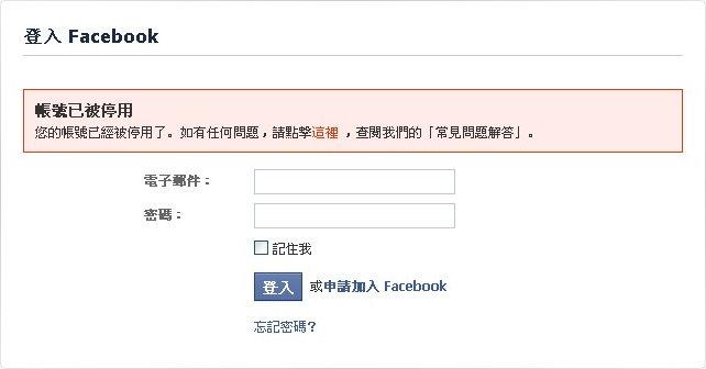 facebook停權通知 (2)