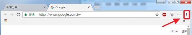 【清除快取】瀏覽網頁更快速!3種方法幫你清Chrome瀏覽器的快取/緩存! | 奇奇筆記