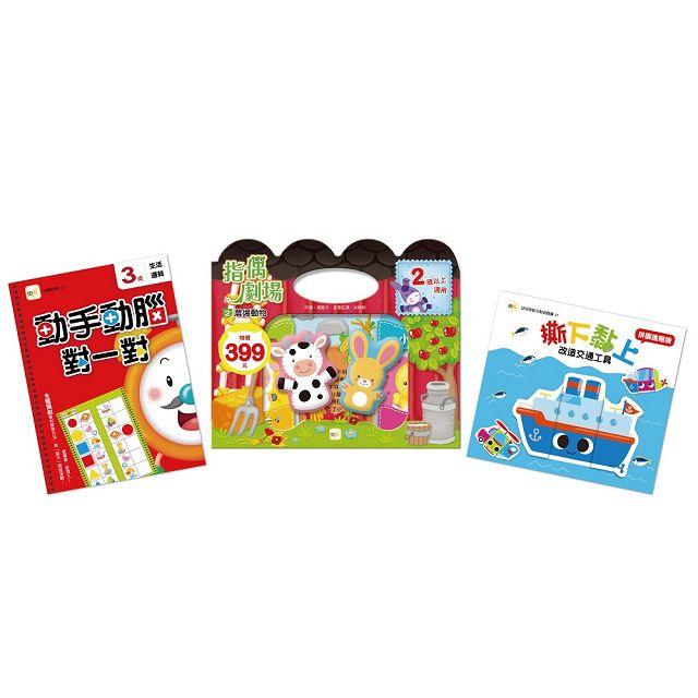東雨超值聖誕禮包1【給1+歲幼兒的超值禮物袋】-金石堂