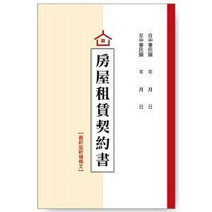 【英文版】房屋租賃契約英文版 – 生活空間站