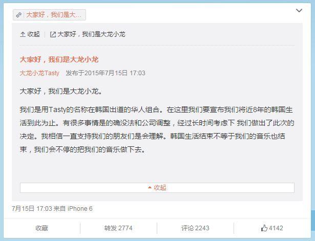 TASTY_Weibo20150715