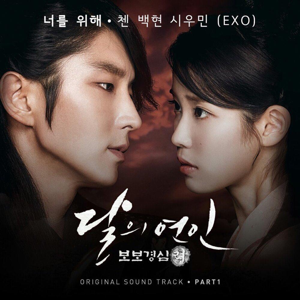 Imagini pentru scarlet heart goryeo ost baekhyun chen xiumin