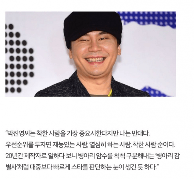 Yang Hyun Suk explains what he looks for in a star/ Bada