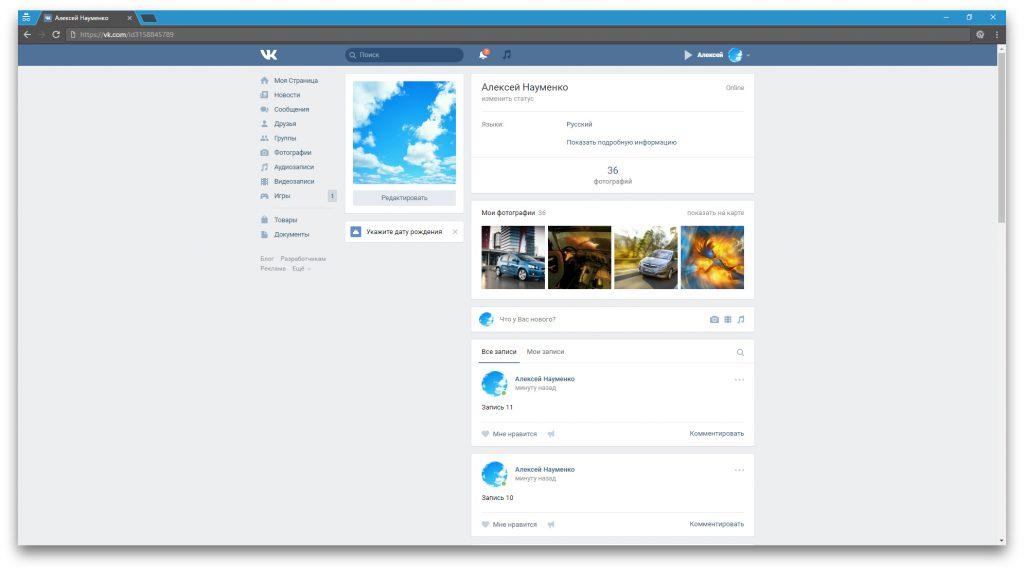 """So löschen Sie alle Datensätze von der Wall VK: Gehen Sie zu Ihrer Seite """"VKontakte"""""""