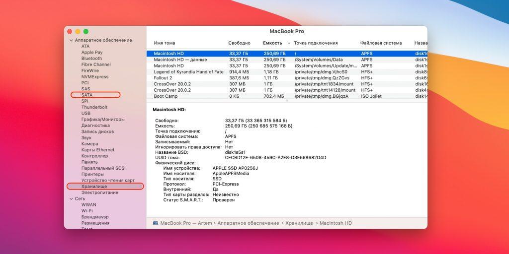 Компьютер не видит жёсткий диск: проверьте, есть ли диск в «Хранилище»