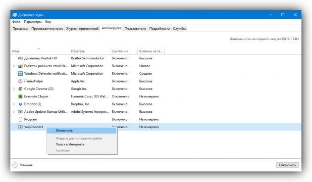 Hvad skal man gøre, hvis computeren bremser med Windows: Eliminer unødvendige programmer fra AutoLoad-listen