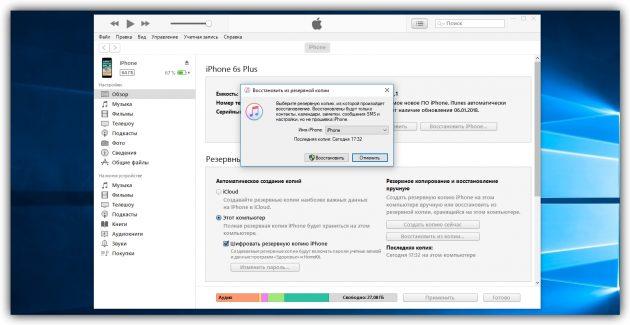 Πώς να επαναφέρετε τις απομακρυσμένες επαφές στο iPhone από το πλήρες backup iPhone στο iTunes