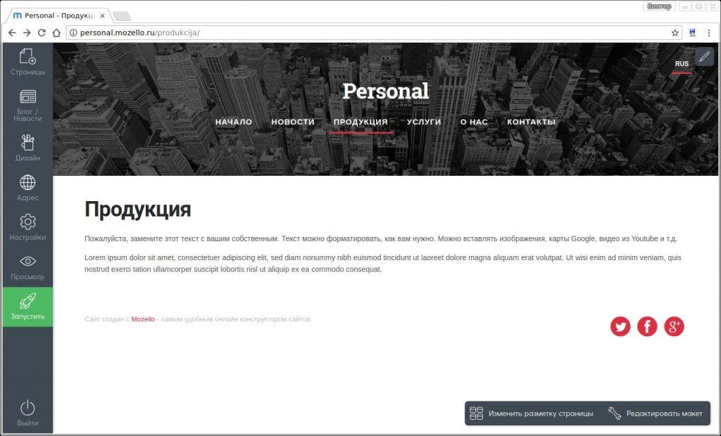 Веб-сайттар дизайнерлері: Мозелло