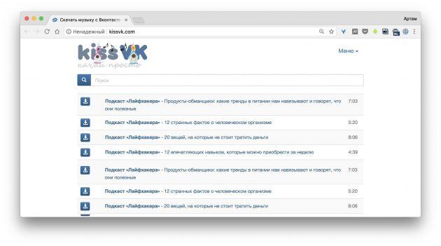 Программы для скачивания музыки ВКонтакте: Kiss VK