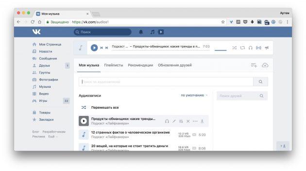 Программы для скачивания музыки ВКонтакте: VkOpt