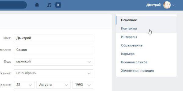 Не Публикуются Фото Из Инстаграмма В Контакт