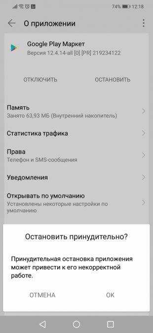 خطای Google Play: متوقف کردن توقف Google Play