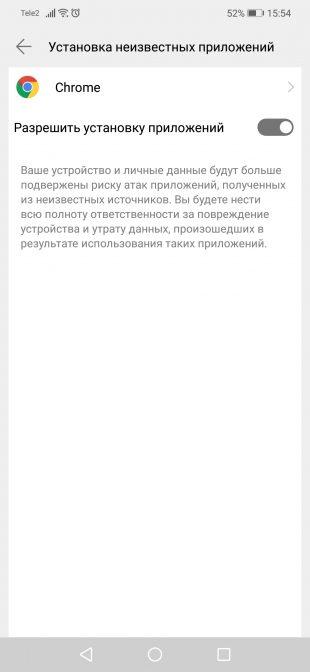 خطای Google Play: اجازه نصب از منابع ناشناخته