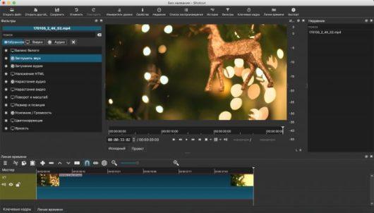 Free Video Editors: Shotcut