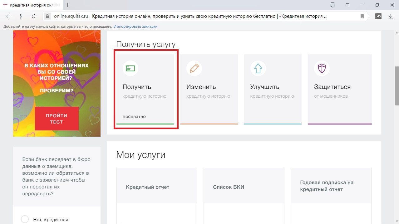 где получить кредитную историю бесплатно онлайн по фамилии почта банк онлайн кредит наличными