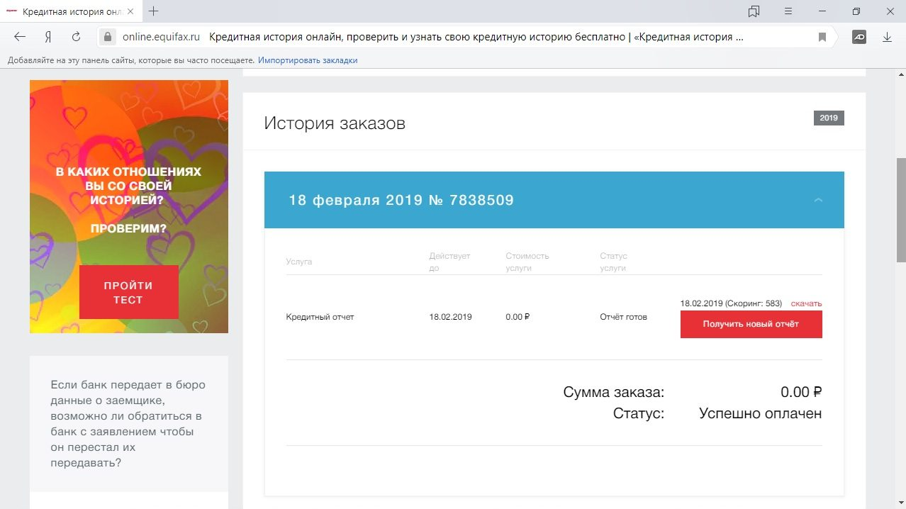 Где можно проверить кредитную историю бесплатно онлайн