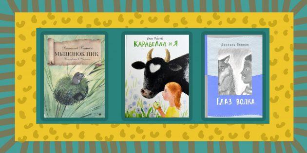 20 рассказов и повестей о животных, которые сделают вас добрее