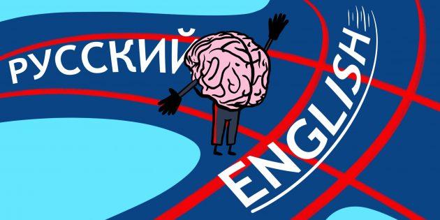 Как изучение английского языка влияет на мозг