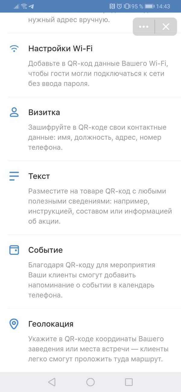 «ВКонтакте» запустила генератор QR-кодов онлайн - Лайфхакер