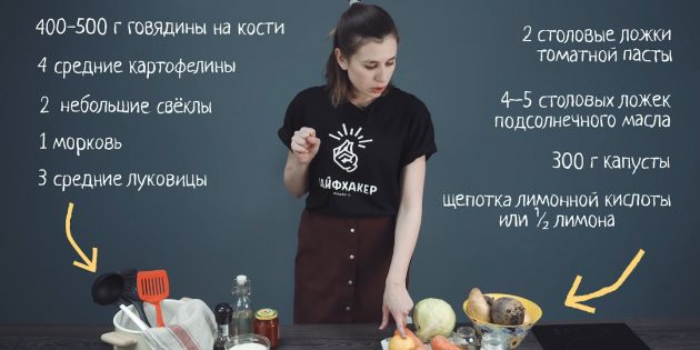 Borscht ингредиенттері