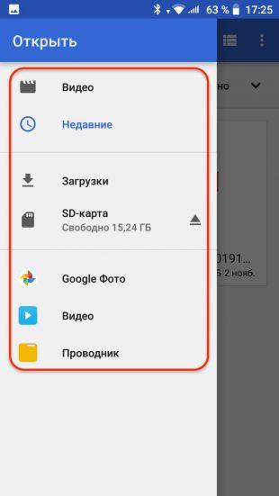 Android-дегі бейнені қалай шығарып алуға болады