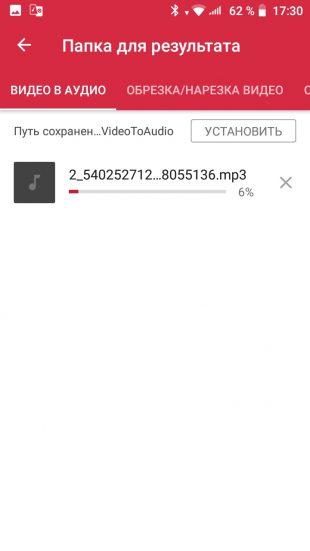 วิธีการแยกเสียงจากวิดีโอสำหรับ Android