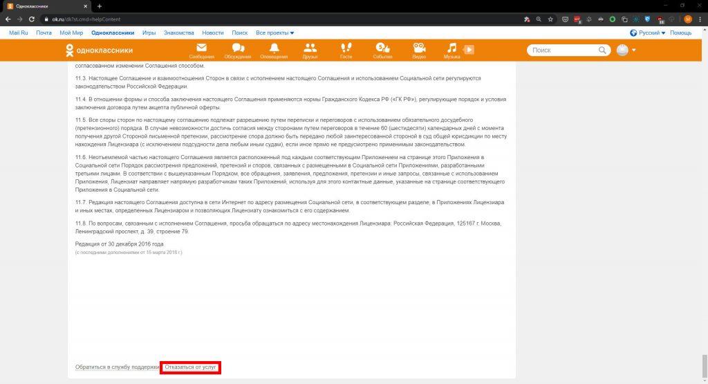 """Hogyan lehet eltávolítani az oldalt Odnoklassniki-ban: Kattintson a """"Elutasítási szolgáltatások"""" gombra"""