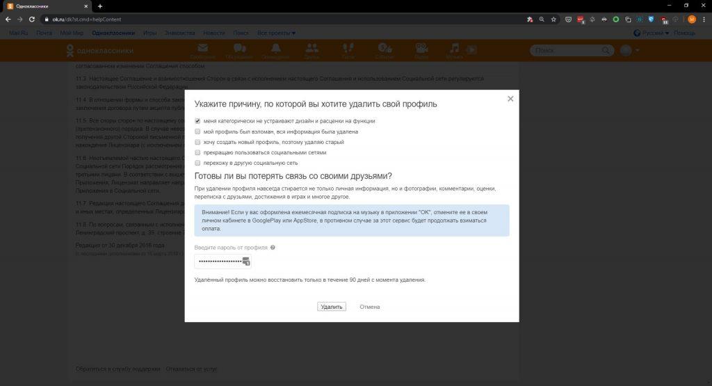 """Odnoklassniki में प्रोफ़ाइल को कैसे निकालें: """"हटाएं"""" पर क्लिक करें"""