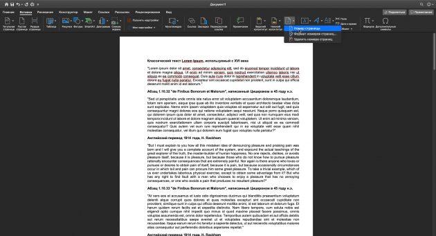 «Word» -де нөмірленген беттерді қалай нөмірлендіруге болады: «Кірістіру» → «Бет нөмірі« → »Page нөмірі« түймесін басыңыз.