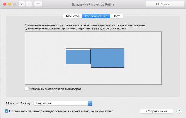 Paano Ikonekta ang Ikalawang Monitor sa isang Laptop o Computer: Advanced Desktop sa MacOS