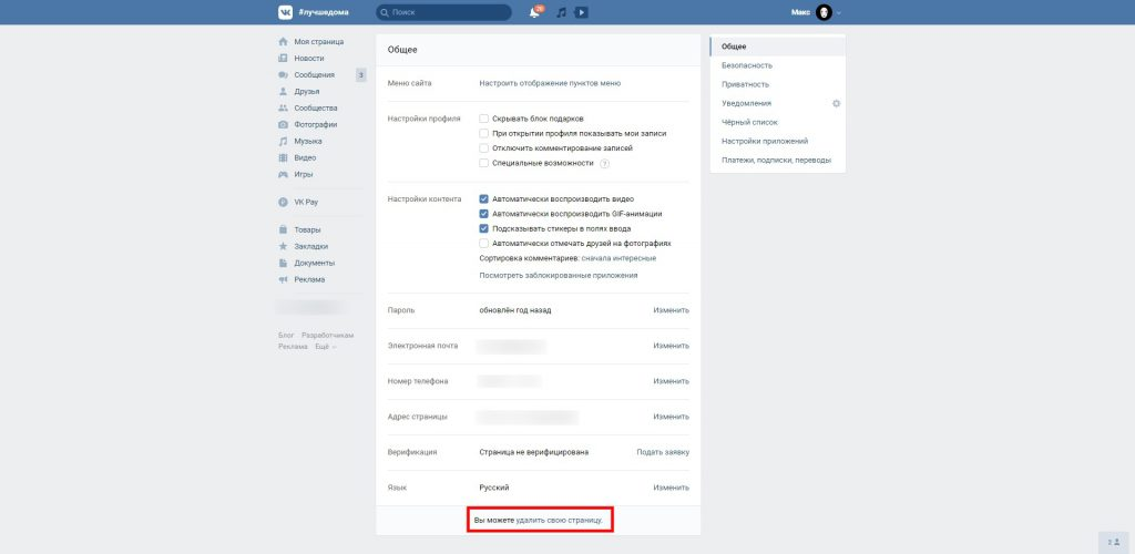 "In the ""VKontakte"" menu, click Delete Your Page"