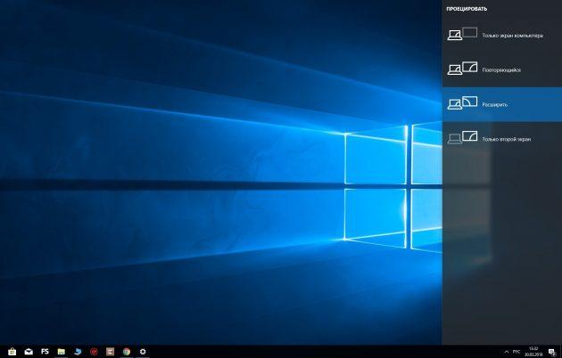 Paano Ikonekta ang Ikalawang Monitor sa isang Computer o Laptop: Ang kumbinasyon ng Win + P ay nagbibigay-daan sa iyo upang lumipat sa pagitan ng mga display operasyon mode sa mabilisang