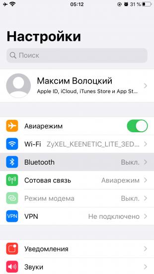 Интернетті iPhone-дан қалай таратуға болады: Bluetooth бөлімін ашыңыз