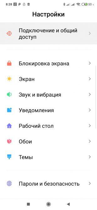 Интернетті смартфоннан қалай таратуға болады: «USB модемі» функциясын табыңыз