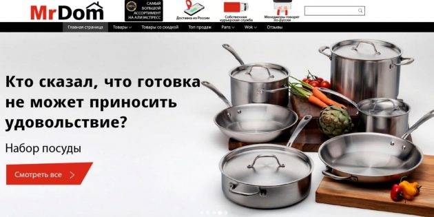 Российские магазины AliExpress: MisterDom