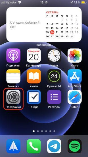 """Jak povolit blesk při volání do iPhone: Otevřete aplikaci """"Nastavení"""""""