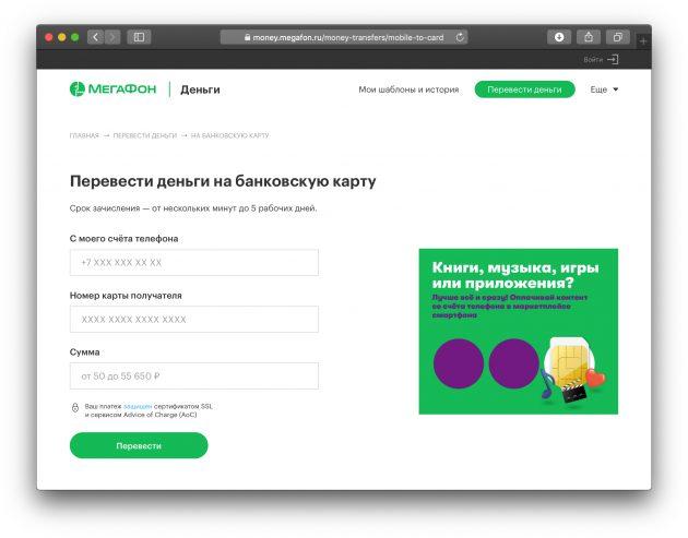 """전화 번호에서 사이트에서 """"Megafon""""사이트의지도로 돈을 송금하는 방법"""