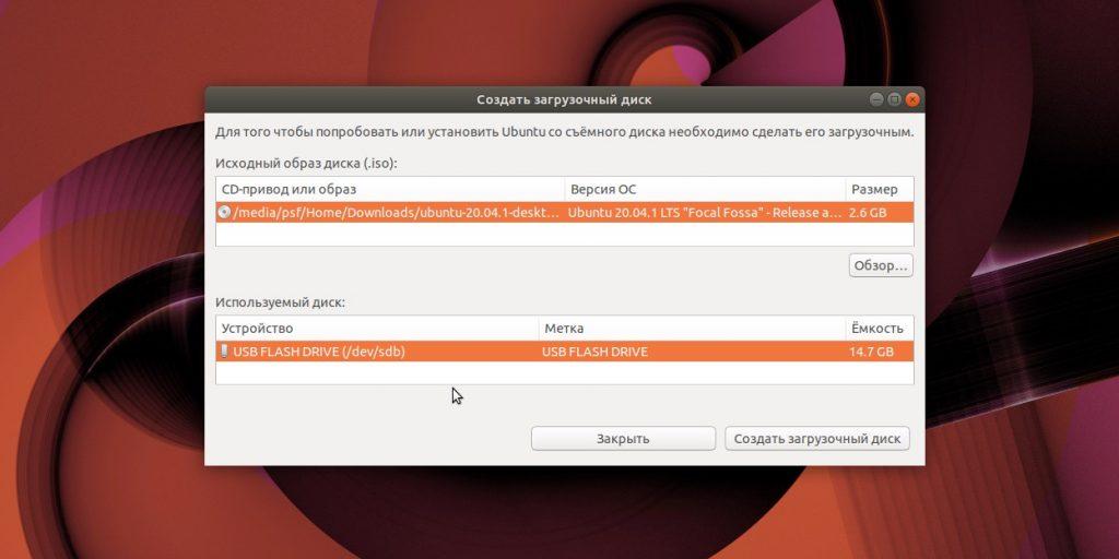 Linux жүктеу флэш-дискісін құру: Іске қосу дискісін жасаушы
