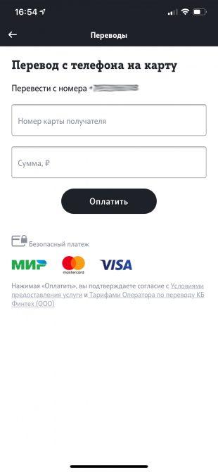 """전화 번호에서 """"My Tele2""""응용 프로그램의지도로 돈을 송신하는 방법"""