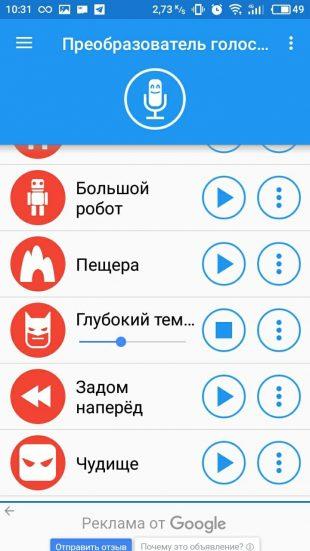 Εφαρμογές φωνής: Φωνητικός μετατροπέας